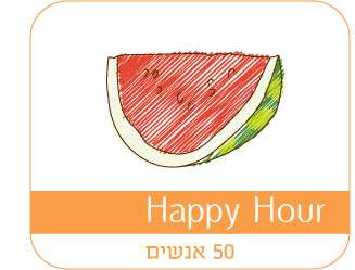 מגשי אירוח Happy Hour